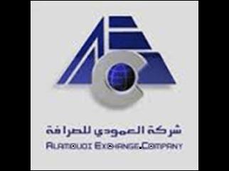 Alamoudi Exchange