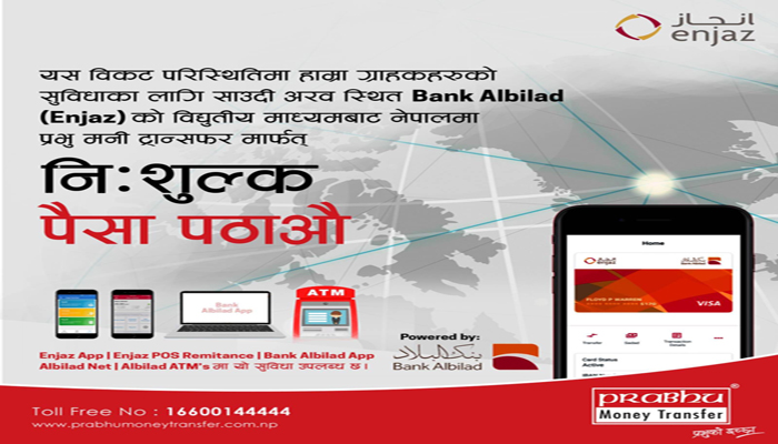 Bank AlBIlad Promotion